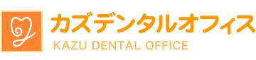【甘楽町】矯正歯科・歯科医院 | カズデンタルオフィス